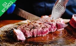 """ארוחת ק""""ג בשרים בסניפי רק בשר"""