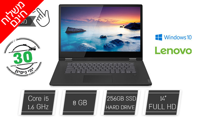 2 מחשב נייד לנובו Lenovo עם מסך מגע מתהפך 14 אינץ' - משלוח חינם