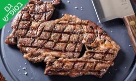 רק בשר - ארוחת בשרים פרימיום