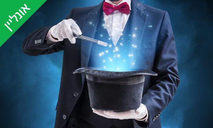 3 חוג אונליין לילדים בהדרכת שי הקוסם