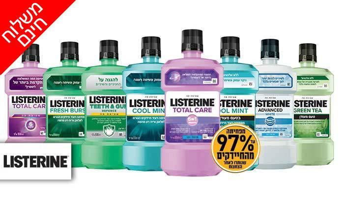 2 מארז 8 בקבוקי שטיפת פה ליסטרין Listerine - משלוח חינם