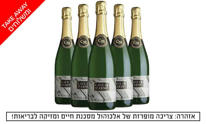 2 מארז 5 בקבוקים קאווה כשרה CAVE DI MARMO מ'שר המשקאות'