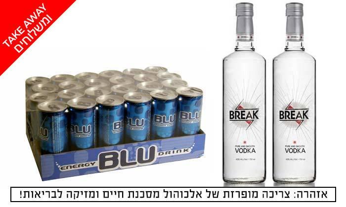 2 שני בקבוקי וודקה BREAK ו-24 פחיות BLU במשלוח חינם משר המשקאות