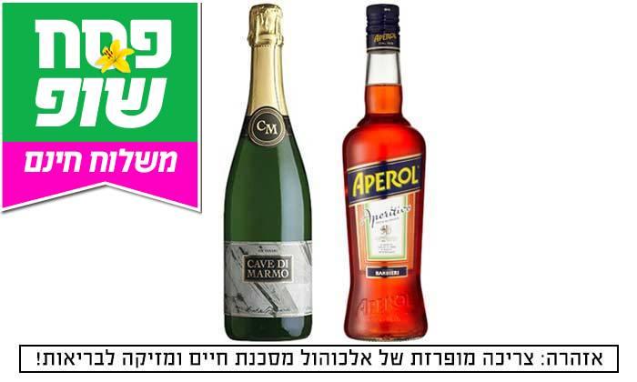 2 מארז בקבוק אפרול ובקבוק קאווה במשלוח חינם משר המשקאות