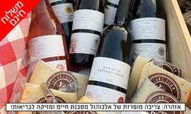 מארז יין וגבינות בכשרות מהדרין