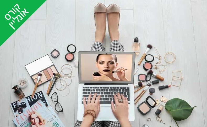 קורס איפור מקצועי אונליין