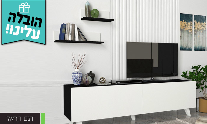 3 מזנון טלוויזיה 1.8 מטר עם זוג מדפי תלייה - משלוח חינם
