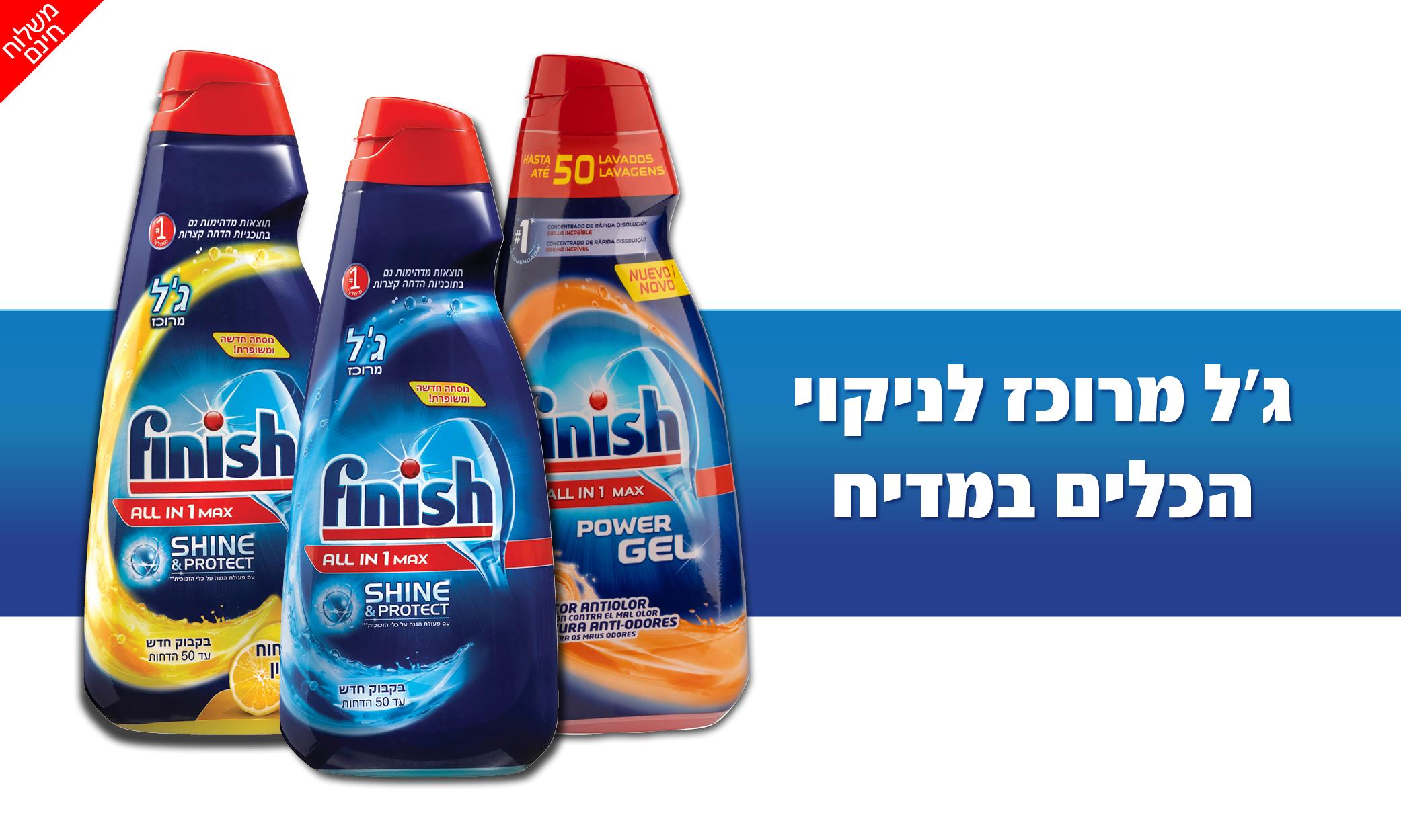 2 מארז 3 בקבוקי 1 ליטר ג'ל למדיח כלים פיניש Finish All in One - משלוח חינם