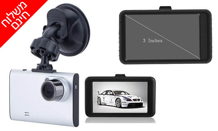 5 מצלמת דרך לרכב - משלוח חינם