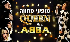 מופע מחווה ללהקות QUEEN ו-ABBA