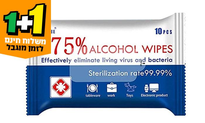 2 10 אריזות מגבונים לחיטוי כללי 75% אלכוהול - משלוח חינם