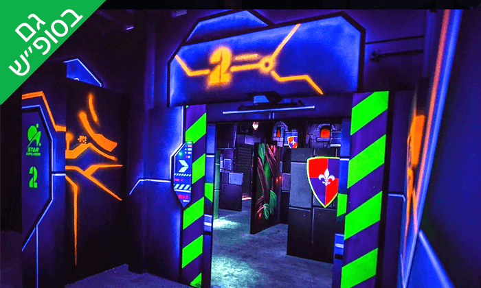 2 משחק במתחם לייזר סטריט laser street, רעננה