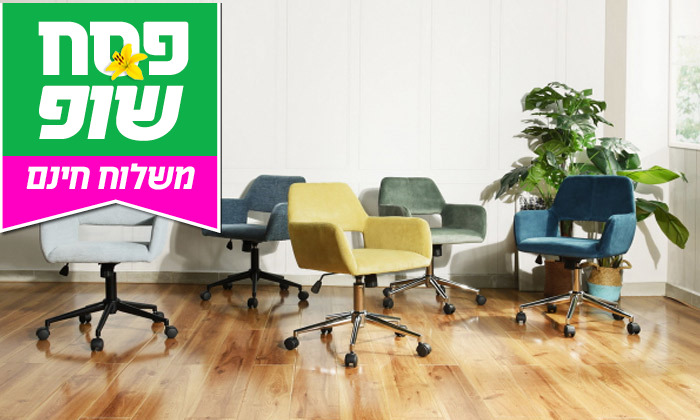 2 כיסא משרדי Homax דגם רוס - משלוח חינם