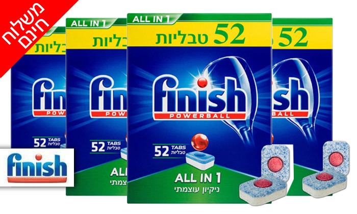 2 מארז 208 טבליות פיניש Finish למדיח הכלים - משלוח חינם