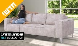 ספה תלת-מושבית דגם 'לונדון'