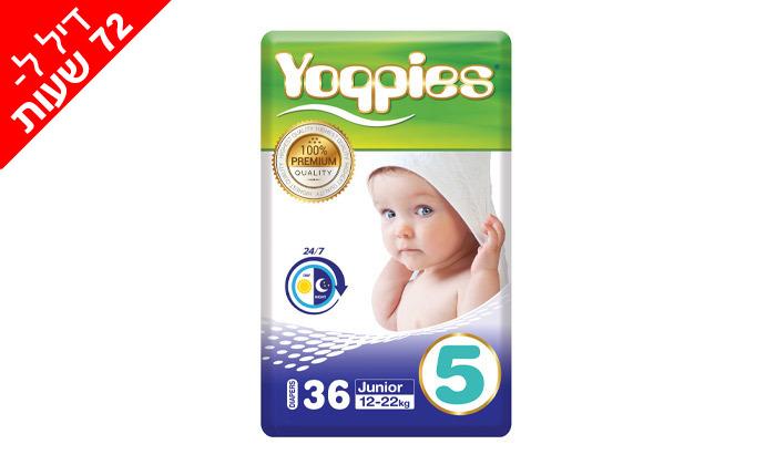 8 מחיר לזמן מוגבל - 6 חבילות חיתולי פרימיום Yoppies וסט סבונים ושמפו דיסני