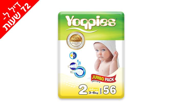 4 מחיר לזמן מוגבל - 6 חבילות חיתולי פרימיום Yoppies וסט סבונים ושמפו דיסני