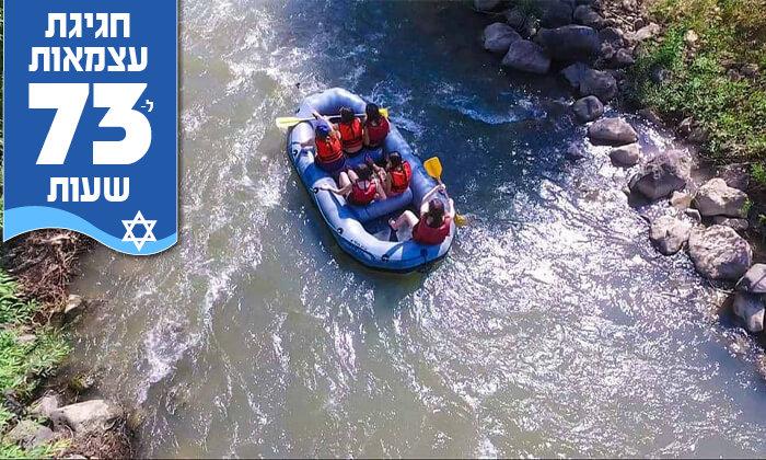 3 דיל ל-73 שעות: שייט קיאקים בנהר הירדן