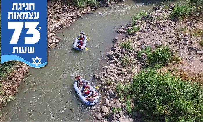 4 דיל ל-73 שעות: שייט קיאקים בנהר הירדן