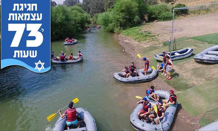 6 דיל ל-73 שעות: שייט קיאקים בנהר הירדן