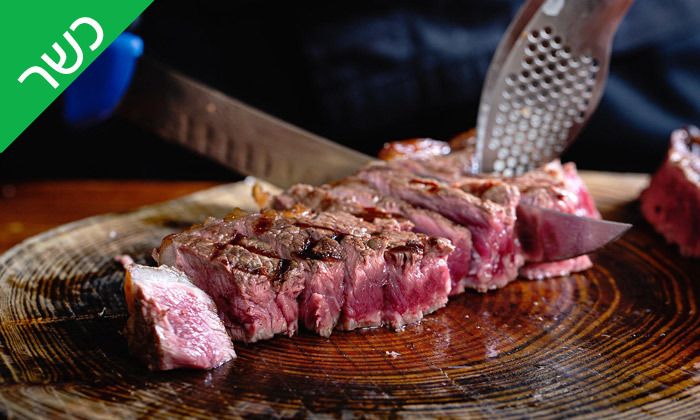 8 רק בשר סניף רחובות, כשר - ארוחת פרימיום זוגית