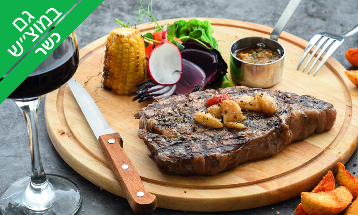 2 בר בשר, מעונה - ארוחה זוגית כשרה