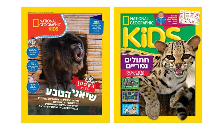 מנוי היכרות למגזין נשיונל ג'יאוגרפיק +KIDS - משלוח חינם