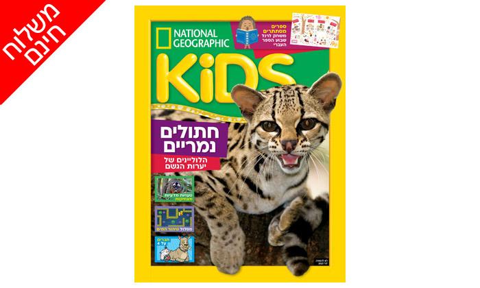 4  מנוי היכרות לנשיונל ג'יאוגרפיק +KIDS - משלוח חינם