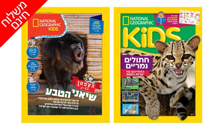 2  מנוי היכרות לנשיונל ג'יאוגרפיק +KIDS - משלוח חינם