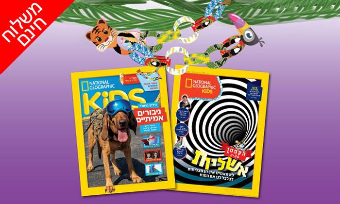 2 מנוי היכרות לנשיונל ג'יאוגרפיק +KIDS, כולל ערכה להכנת שרשראות לסוכה ומשלוח חינם