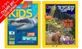 מארז מגזינים לילדים +KIDS