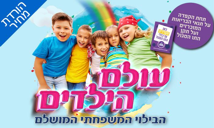 2 כניסה לאטרקציה עולם הילדים בארנה הרצליה