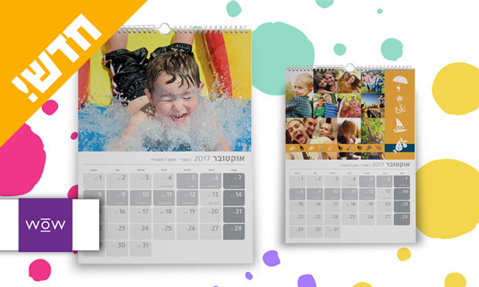 2 לוח שנה WOW שולחני או תלוי בעיצוב אישי