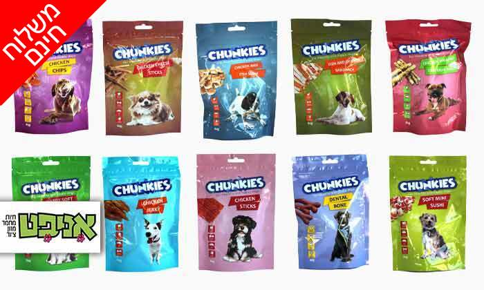 2 11/24 חטיפי צ'אנקיז במבחר טעמים לכלבים - משלוח חינם