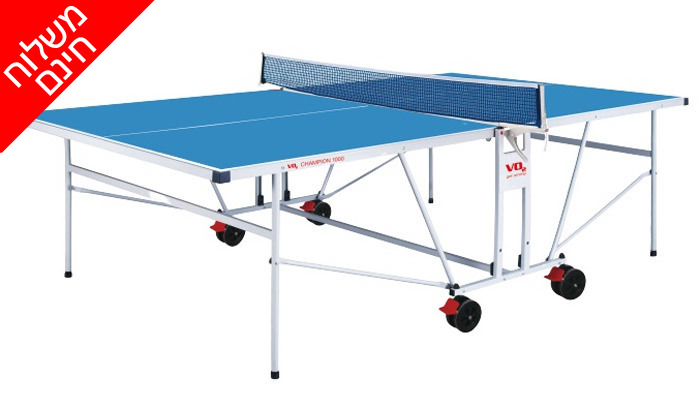 5 שולחן טניס חוץ VO2, דגם champion1000 - משלוח חינם