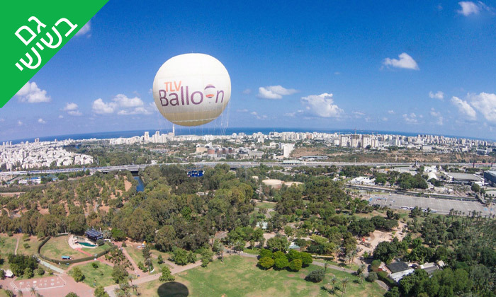 2 טיסה בכדור פורח TLV Balloon, פארק הירקון