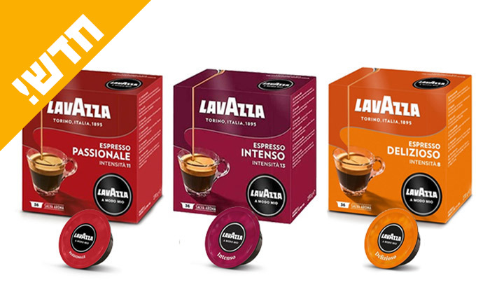 2 3 מארזי קפסולות קפה לוואצה LAVAZZA