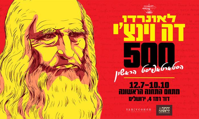 2 לאונרדו דה וינצ'י 500 - תערוכה במתחם התחנה הראשונה ירושלים