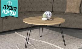 שולחן סלון עגול במבחר דגמים