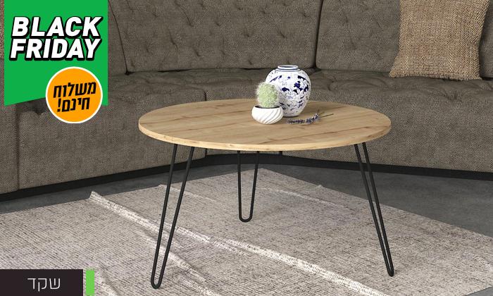 3 שולחן סלון עגול במבחר דגמים - משלוח חינם