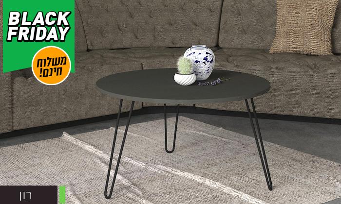 4 שולחן סלון עגול במבחר דגמים - משלוח חינם