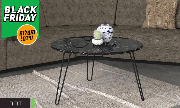 5 שולחן סלון עגול במבחר דגמים - משלוח חינם