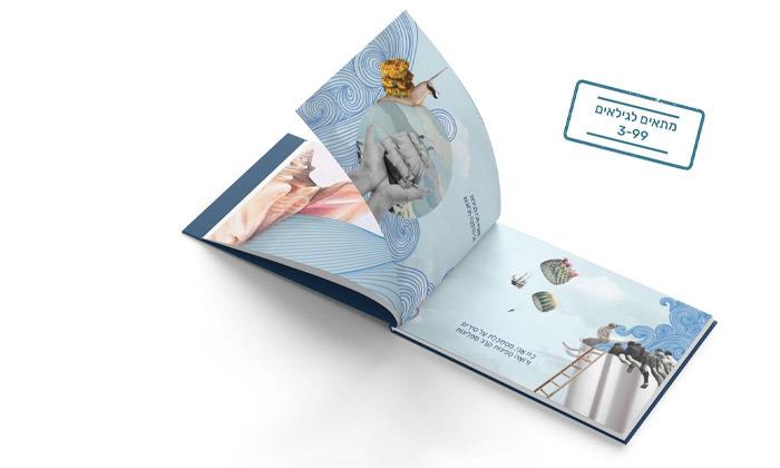 3 ספר השראה לילדים 'מרדנות פינת השראה' כולל סט גלויות וסימניות