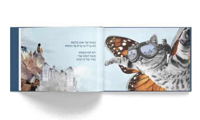5 ספר השראה לילדים 'מרדנות פינת השראה' כולל סט גלויות וסימניות
