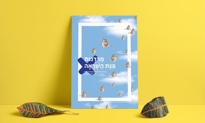 2 ספר השראה לילדים 'מרדנות פינת השראה' כולל סט גלויות וסימניות