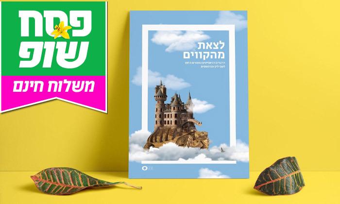 2 ספר השראה לילדים כולל סט גלויות וסימניות - משלוח חינם