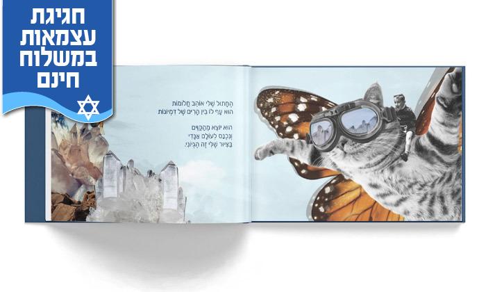 5 ספר השראה לילדים כולל סט גלויות וסימניות - משלוח חינם