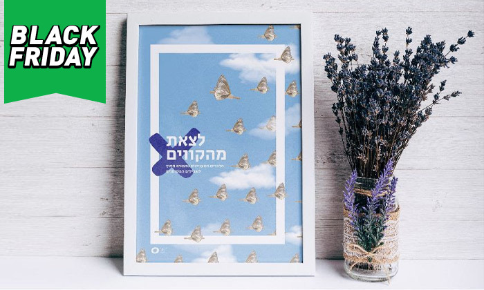 7 ספר השראה לילדים כולל סט גלויות וסימניות - משלוח חינם