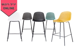 כיסא בר במבחר צבעים
