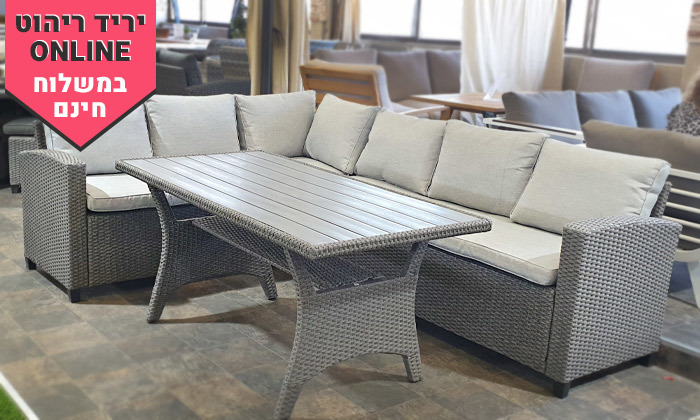 5 מערכת ישיבה פינתית לגינה עם שולחן, דגם סיאול, כולל משלוח חינם ומתנה לבחירה
